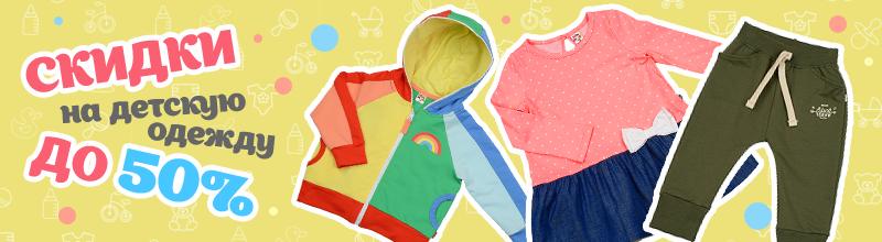Скидки на детскую одежду 50%