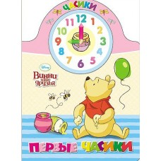 Книжка - Часы Первые часики Disney