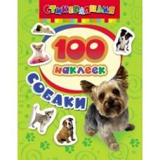 Книжка 100 наклеек Собаки