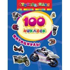Книжка 100 наклеек Мотоциклы