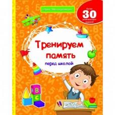 Книга Тренируем память перед школой