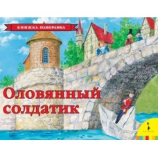 Книжка Оловянный Солдатик (панорама)