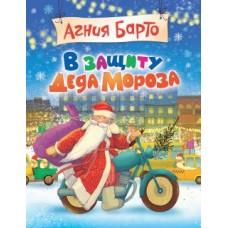 Книга А. Барто В Защиту Деда Мороза Стихи