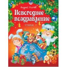 Книга Усачев А. Новогоднее поздравление