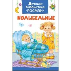 Книжка Колыбельные