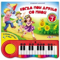 """Книга-пианино """"когда мои друзья со мной"""""""