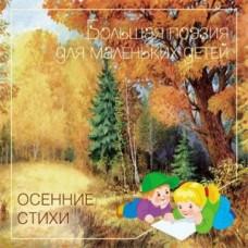 Книга Большая Поэзия для маленьких детей Осенние Стихи