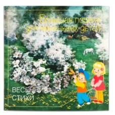 Книга Большая Поэзия для маленьких детей Весенние Стихи