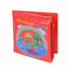Книжка для купания 12*12см. Что рисует Маша?
