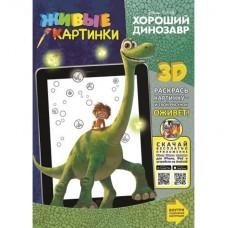 Альбом-раскраска Хороший Динозавр Живые картинки