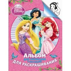 Альбом для рис. и раскрашивания Disney принцесса