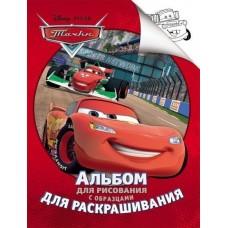 Альбом для рис. и раскрашивания Disney Тачки