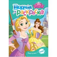 Книжка Водная Раскраска Disney. Принцесса (мини)