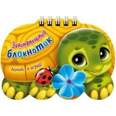 Книжка 16л А6ф Занимательный блокнотик Черепаха 16Кц6гр_14430