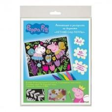 Аппликация и раскраска на бархате Летний сад Пеппы 32153