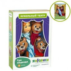 "Кукольный театр ""Три Медведя"" 4 куклы"