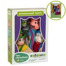 "Кукольный театр ""Три Поросенка"" 4 куклы"