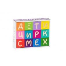 Кубики Веселая Азбука 12шт