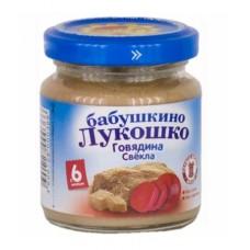"Пюре Говядина со свеклой ""Гномик"" ""Бабушкино лукошко"""