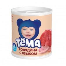 Тема пюре говядина с языком, 8 мес., 100г
